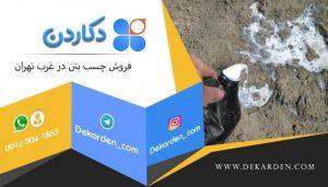 فروش چسب بتن در غرب تهران