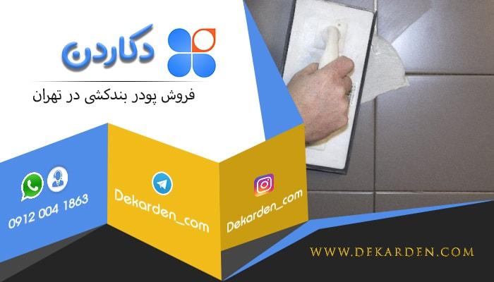 فروش پودر بندکشی در تهران